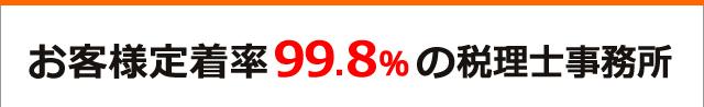 お客様定着率99.8%の税理士法人
